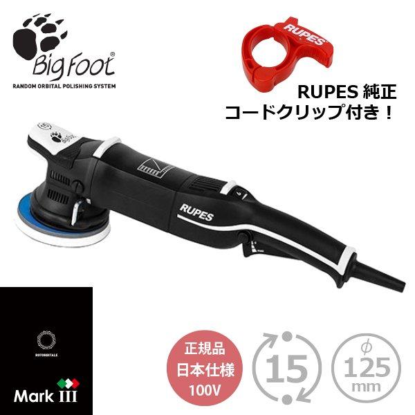 画像1: 純正コードクリップ付き BIGFOOT LHR15 MARKIII MARK3 正規輸入品 日本仕様(100V) ルペス マーク3 ランダムオービット ポリッシャー (1)