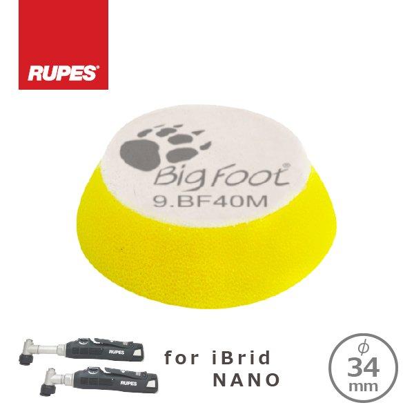 画像1: RUPES BIGFOOT iBrid nano用バフ Fine Yellow 34-40mm(1枚) 9.BF40M (1)
