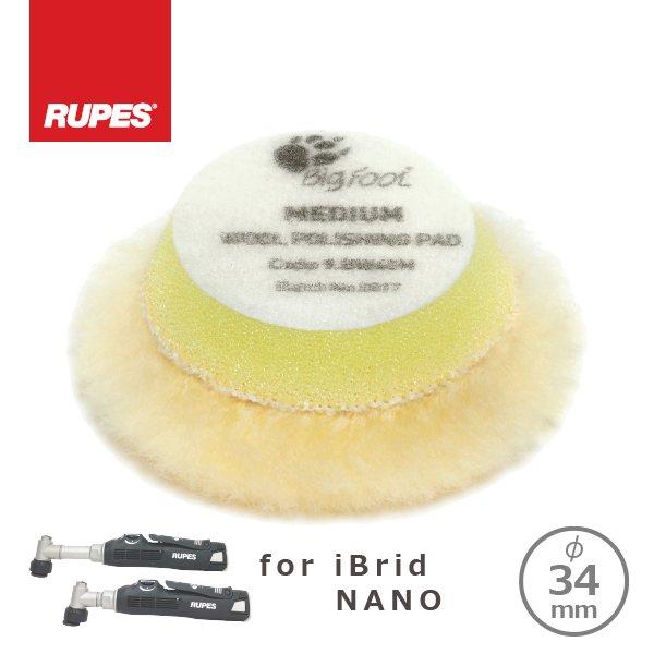 画像1: RUPES BIGFOOT iBrid nano用 MEDIUM WOOL POLISHING PADS ルペス イエローウールバフ 30-45mm(1枚) 9.BW40M (1)