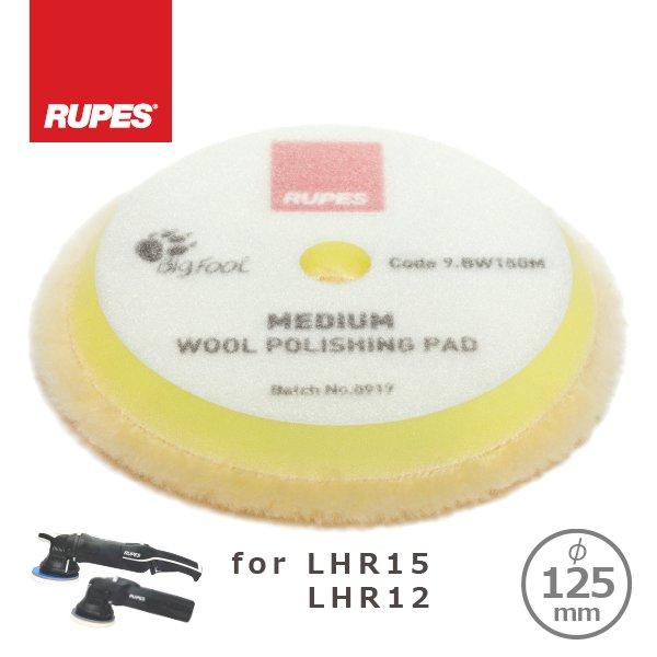 画像1: RUPES MEDIUM WOOL POLISHING PADS ルペス イエローウールバフ 130-145mm 9.BW150M for LHR15,LHR12E 125φ用 (1)