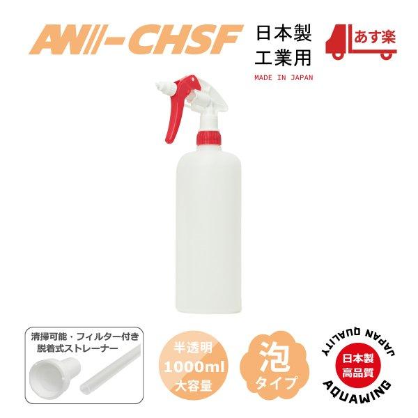 画像1: AW-CHSF1000 日本製キャニヨンスプレー泡噴霧容器1000mlフォームノズル(泡ノズル)PE半透明ボトル (1)