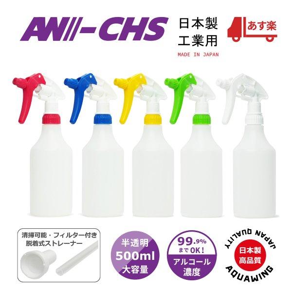 画像1: AW-CHS500|日本製キャニヨンスプレー容器500ml霧ノズルPE半透明ボトル (1)