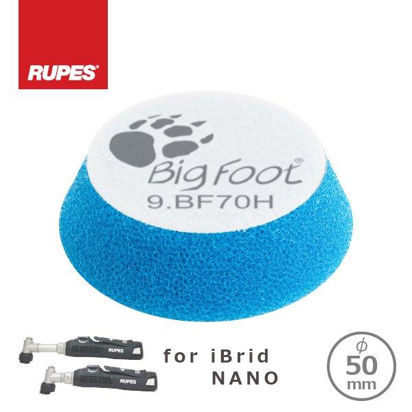 画像1: RUPES BIGFOOT iBrid nano用バフ Coarse Blue 54-70mm(1枚) 9.BF70H (1)