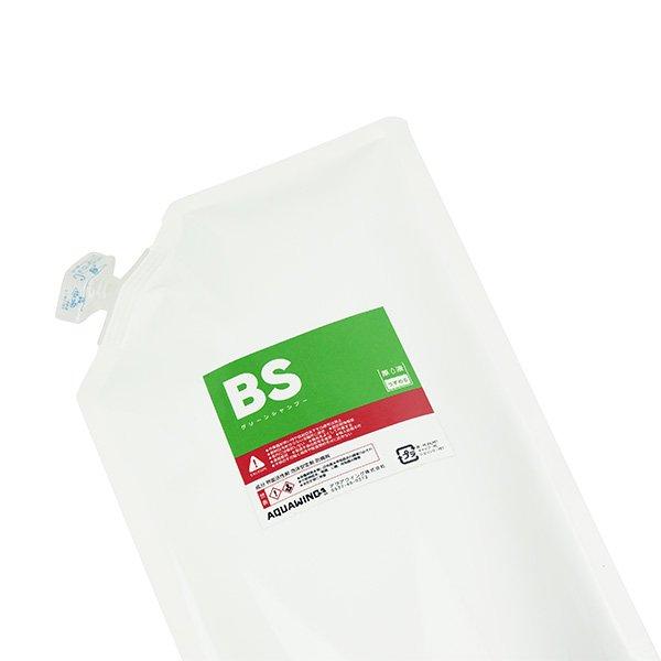 画像1: BS グリーンシャンプー超濃縮タイプ詰替パック500ml (1)