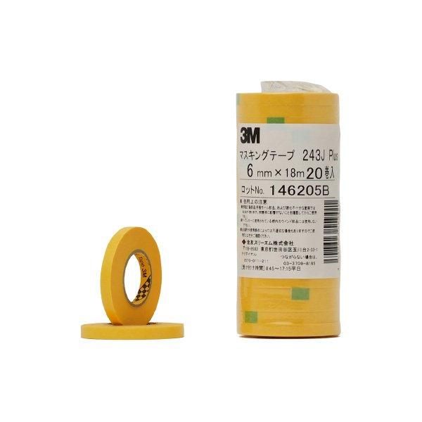 画像1: 3Mマスキングテープ(243J PLUS)6mm×10巻 (1)