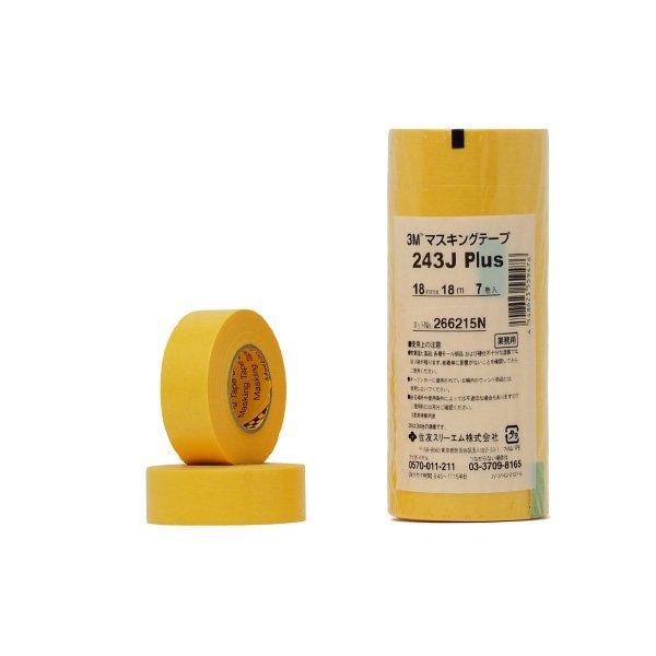 画像1: 3Mマスキングテープ(243J PLUS)18mm×7巻 (1)